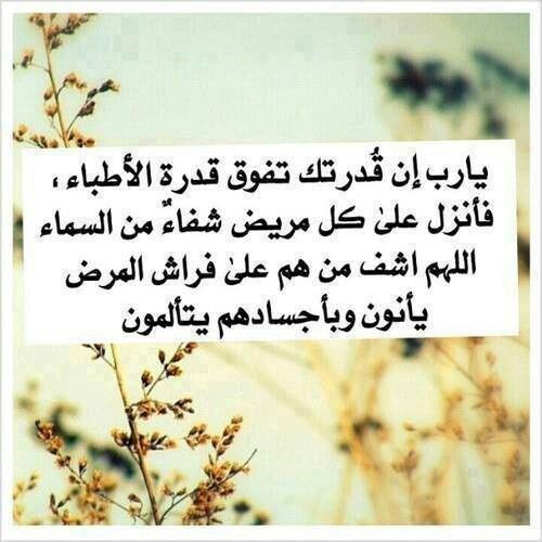 اللهم اشف شفآء ﻻيغادر سقما Talking Quotes Islamic Images Arabic Quotes
