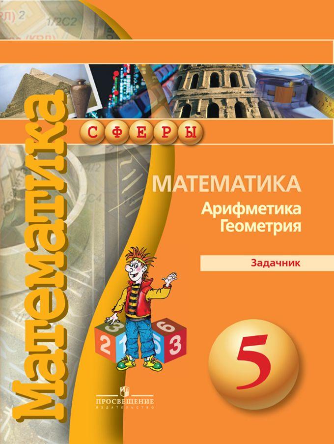 Гзд русский язык 3 класса