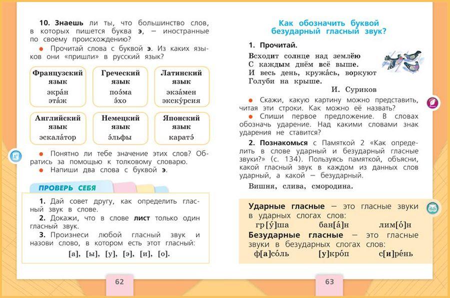 Умк гармония готовые домашние задания 1 класс