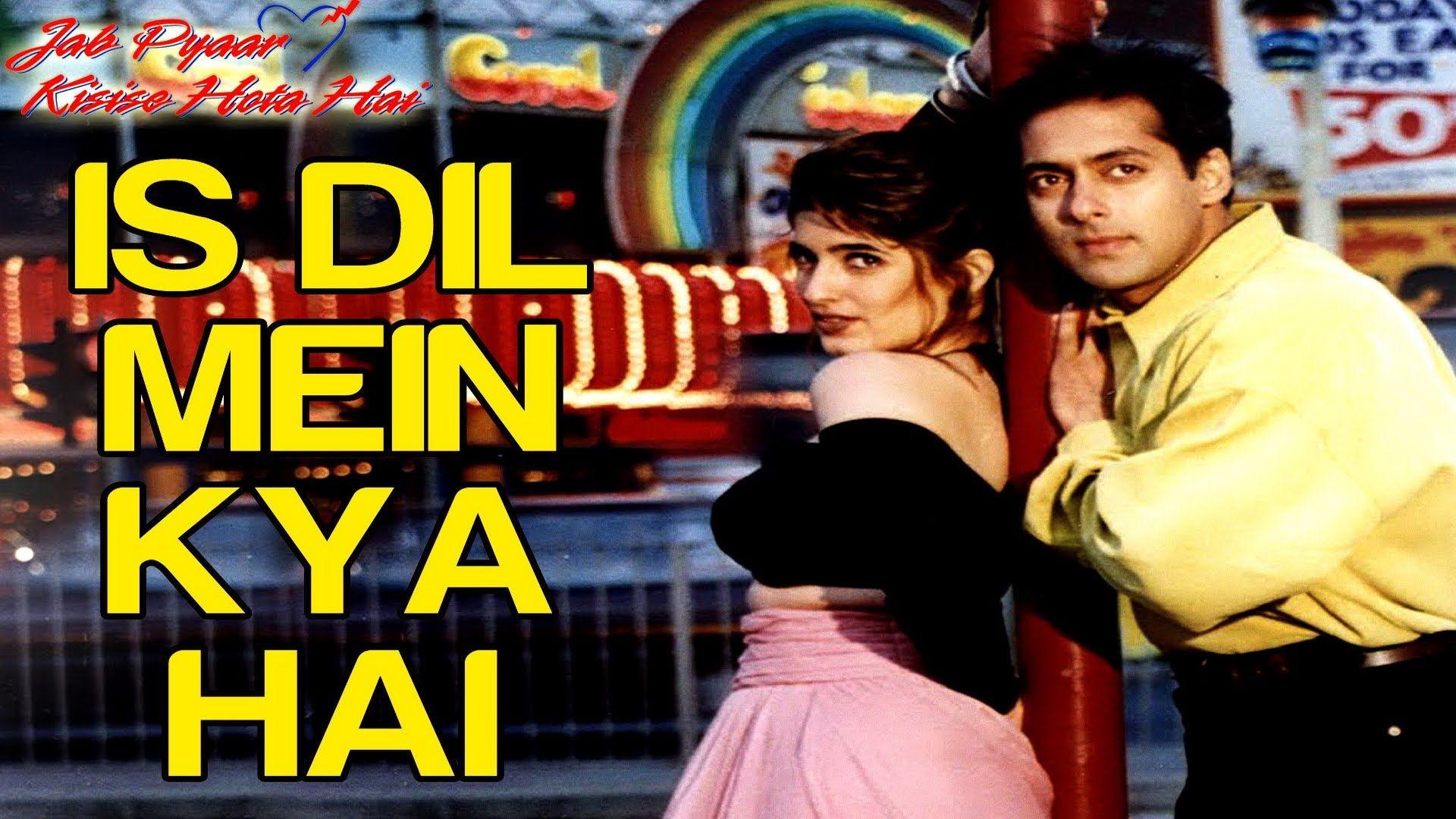 Is Dil Mein Kya Hai Jab Pyaar Kisise Hota Hai Salman Twinkle Lat Hindi Movie Song Movie Songs Songs