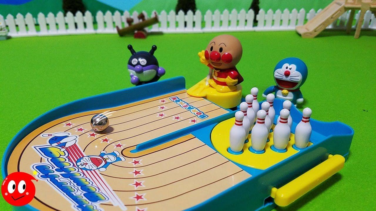 ドラえもん おもちゃ ボーリング アンパンマン Vs バイキンマン 対決