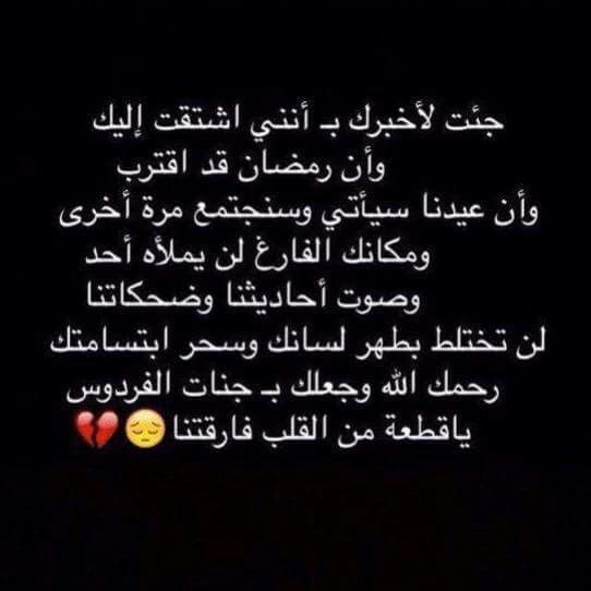رحمك الله اختي حبيبتي Arabic Love Quotes Spirit Quotes Words Quotes