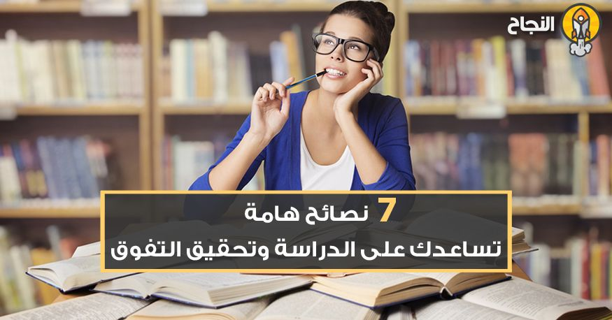 7 نصائح هامة تساعدك على الدراسة وتحقيق التفوق Lettering Skills Letter Board