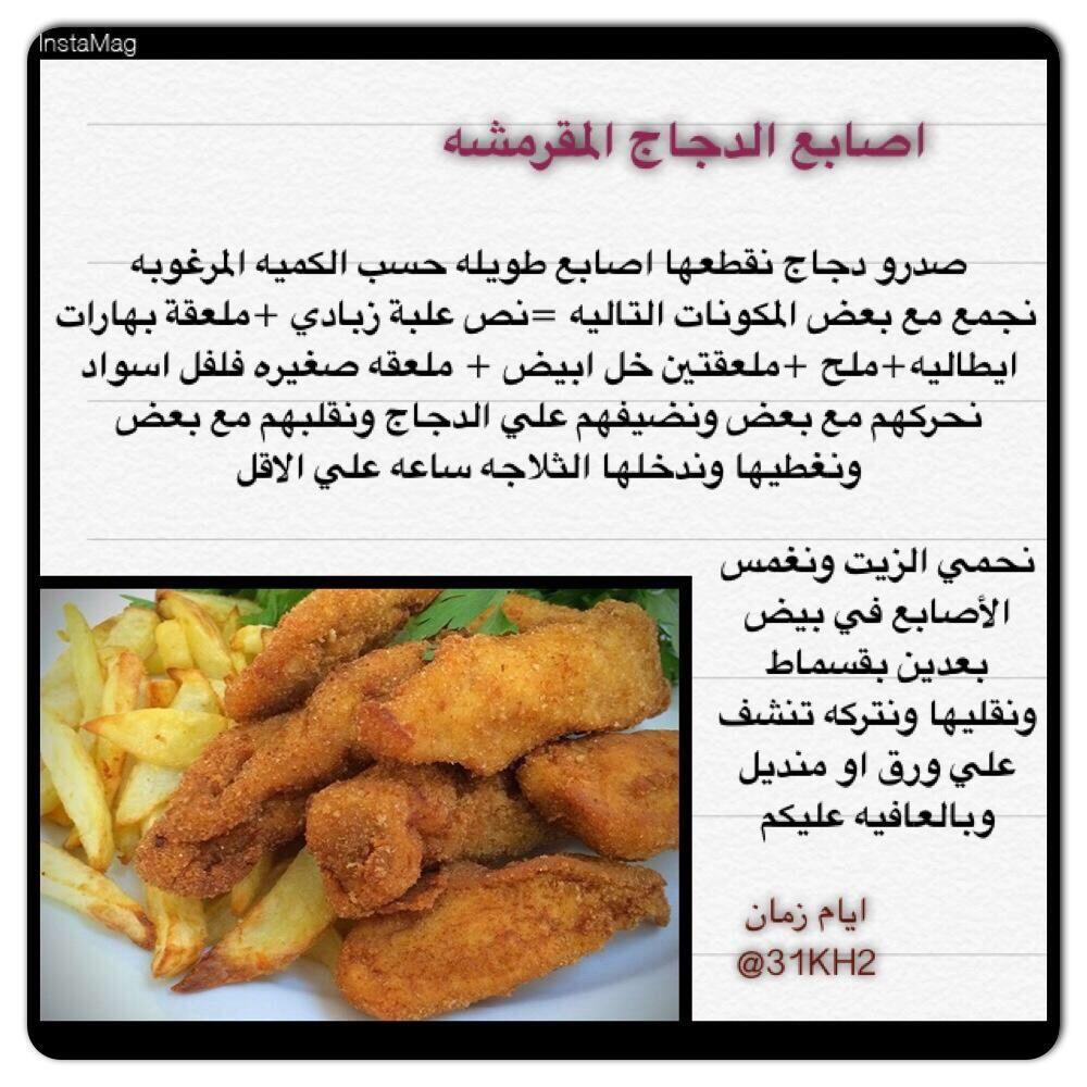 Pin By Nadih Koko On طبخات Cooking Recipes Food Cooking