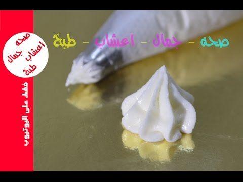 اسهل طريقة عمل كريمة الزبدة الاحترافية تستعمل لتزيين الكيك Youtube Desserts Food Icing