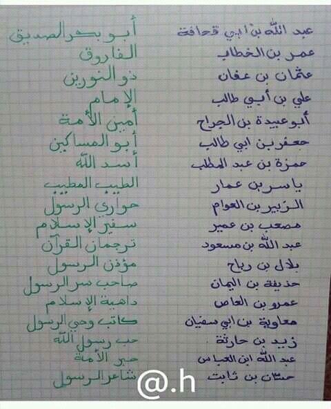 اصحاب النبي محمد صلى الله عليه وسلم Islam Quran Islam Islamic Teachings