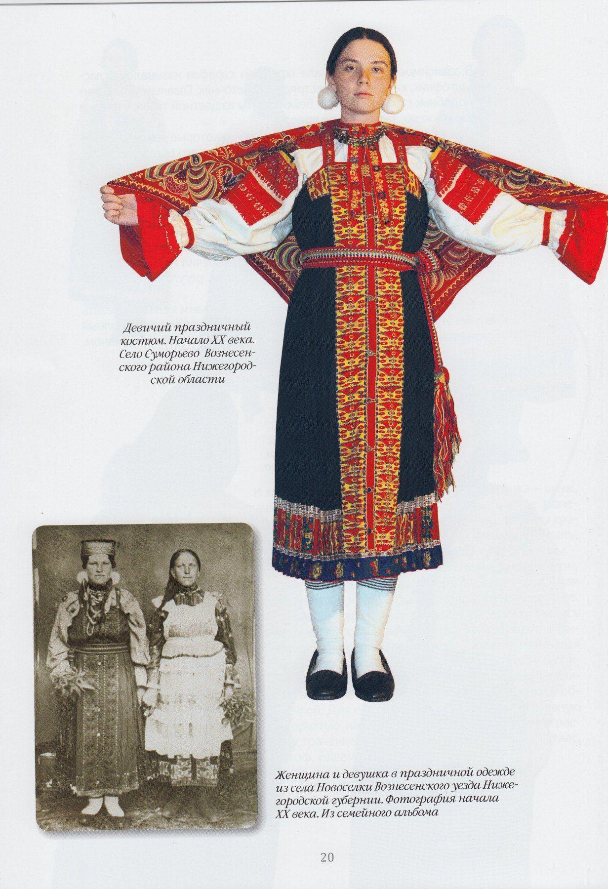 Выкройки костюмов татарских фото 787