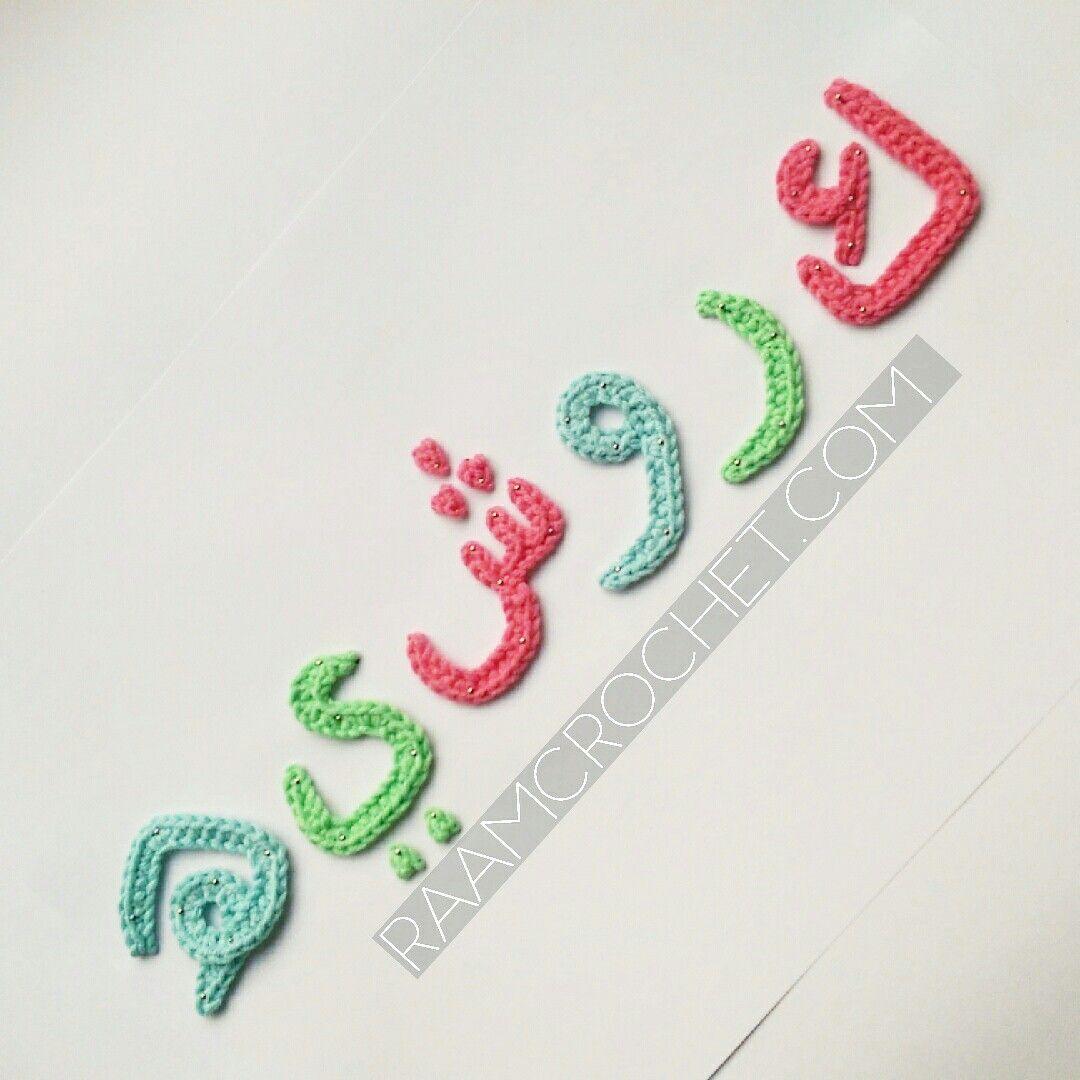 باترون كروشيه الأحرف كاملة في كتاب إلكتروني للتحميل في المتجر على الرابط التالي Raamcrochet Com Store Crochet Letters Pattern Crochet Letters Letter Patterns