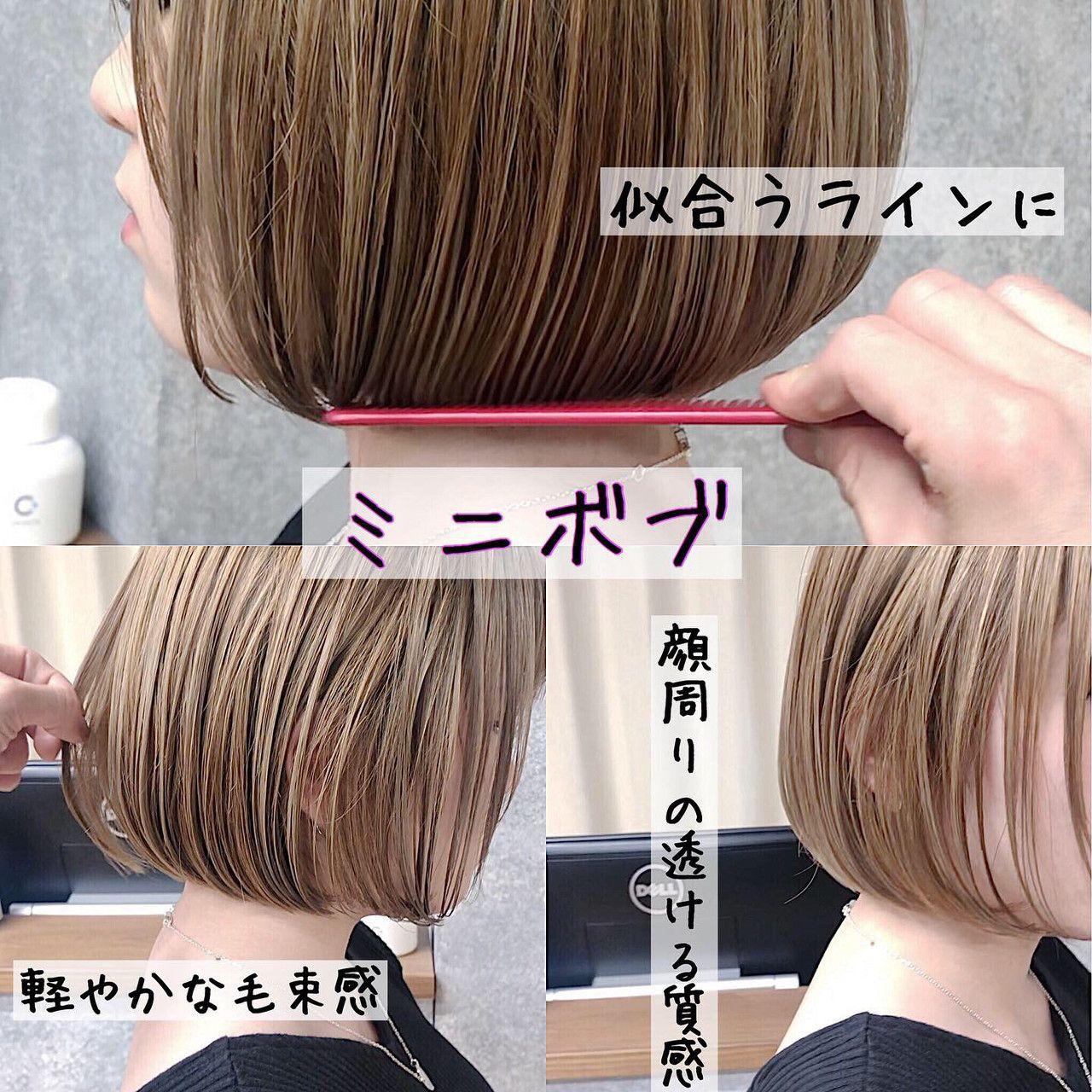 大人ショート ミニボブ 切りっぱなしボブ 縮毛矯正 ヘアスタイルや髪型