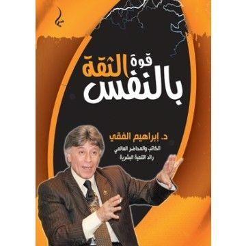 قوة الثقة بالنفس Books Book Lovers Arabic Books