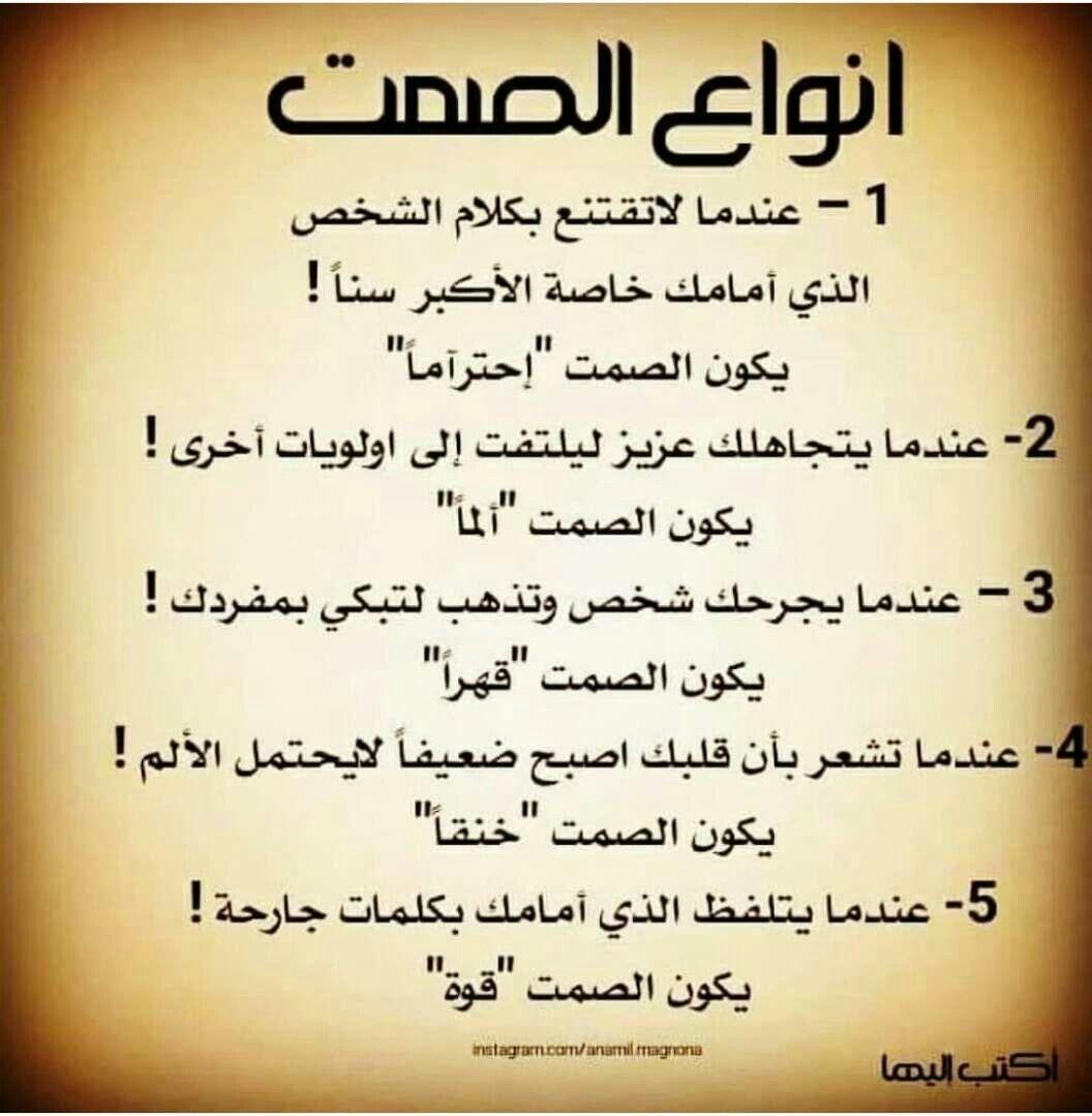 انواع الصمت Wisdom Quotes Life Funny Arabic Quotes Arabic Love Quotes