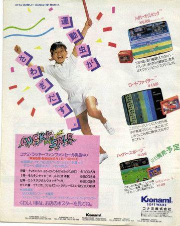 昭和末期のパソコン雑誌の広告 毒電波半減日記 レトロゲーム コナミ 広告