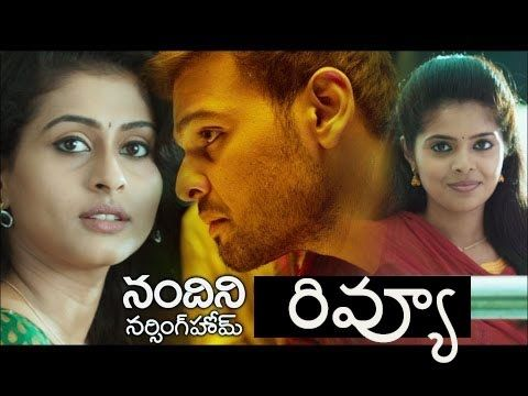 Nandini Nursing Home Movie Review Telugu Movie Review My
