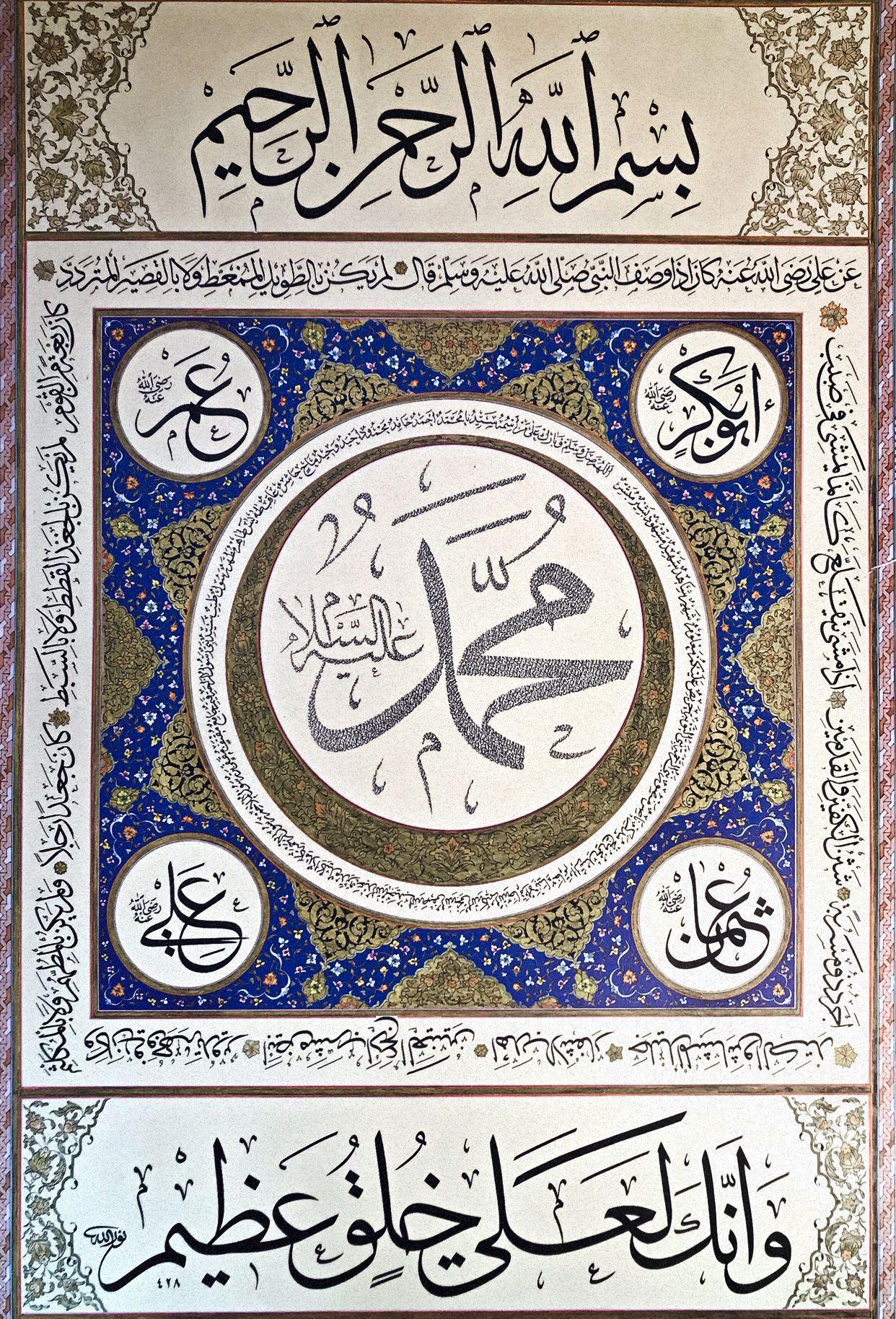 Hz Muhammed Asm Vintage World Maps Allah Social Security Card