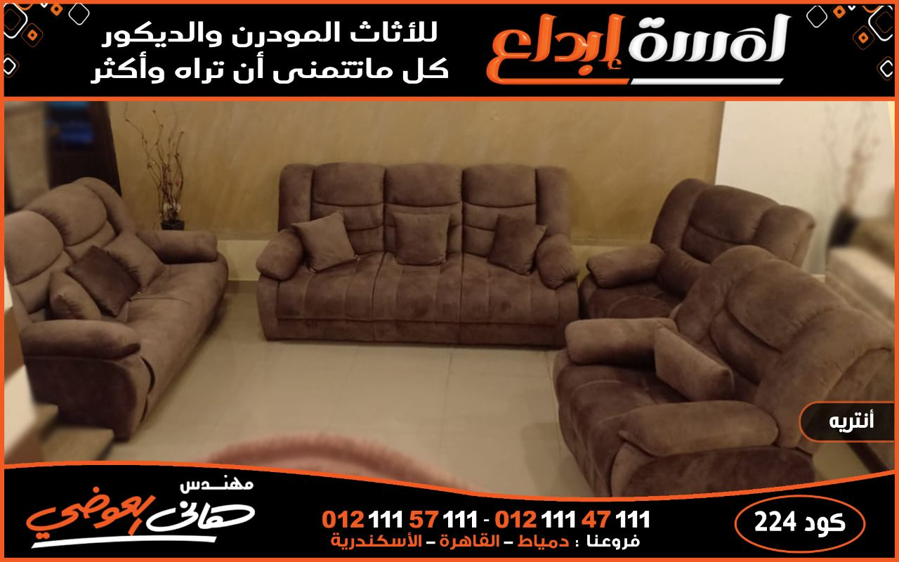 احدث انتريهات مودرن 2020 Furniture Modern Furniture Sectional Couch