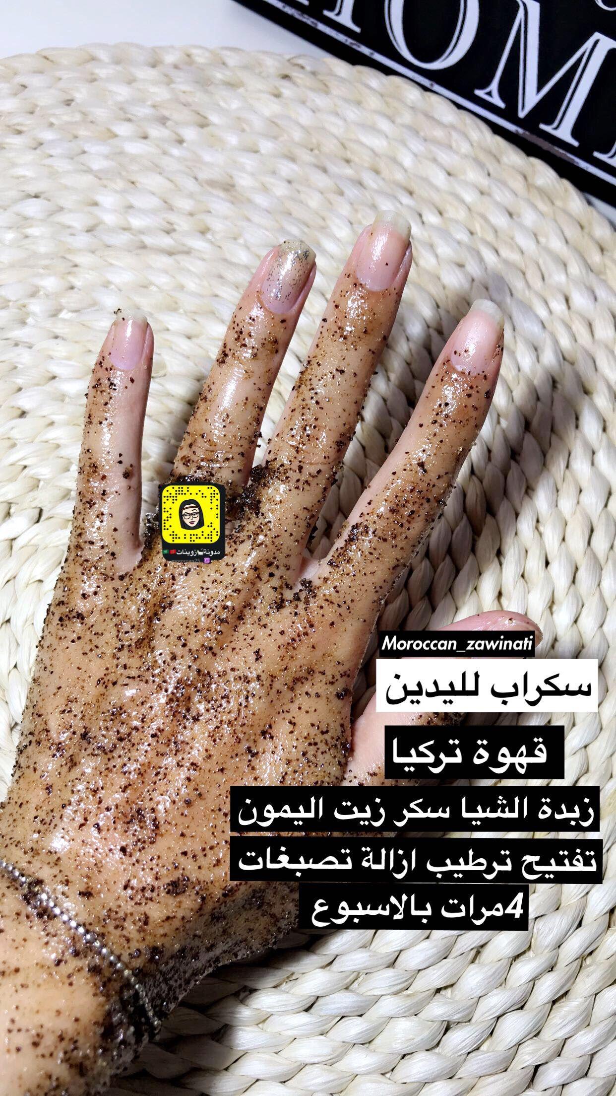 Snp Moroccan25 Inst Moroccan Zawinati Fac Moroccan Zawinati Youtube مدونة زوينات Natural Skin Care Diy Pretty Skin Care Skin Care Diy Masks