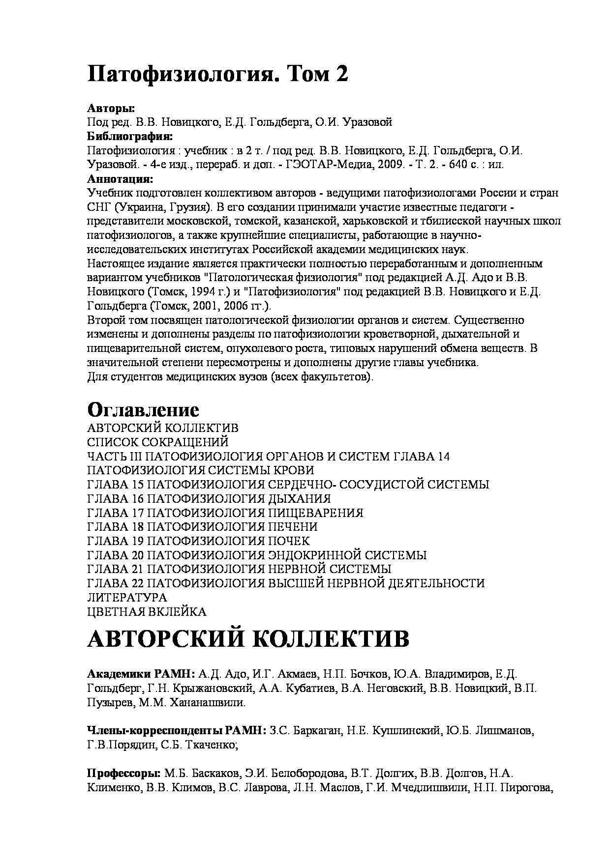 Новицкий, пузырев, кубатиев: патофизиология. В 2-х томах. Том 1.