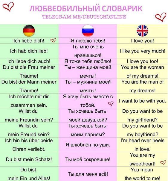 du bist süß russisch