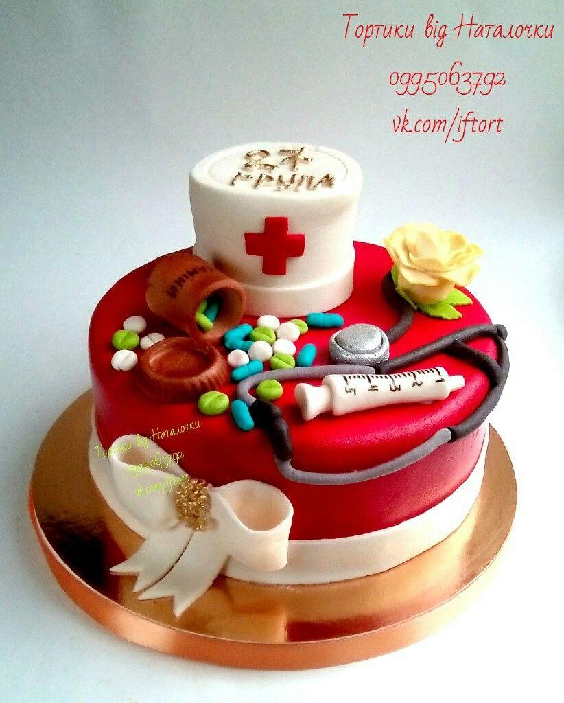 мой торты медикам картинки знают его