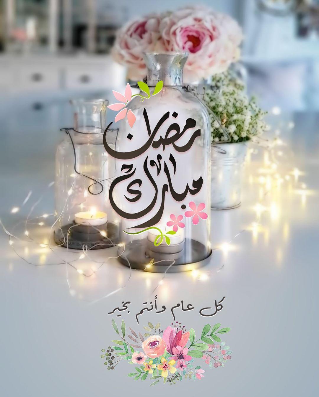P E A R L A On Instagram رمضان تهنئة رمضان رمضان يجمعنا مبارك عليكم الشهر رمزيات رمضانيات Ramadan Gifts Ramadan Lantern Love Wallpaper Download