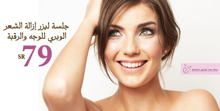 تمتعي بالبشرة الناعمة بحصولك على جلسة ليزر لإزالة الشعر الوبري للوجه والرقبة لايت بجهاز Q Switch في مركز سوانre لل Hair Removal Laser Hair Laser Hair Removal