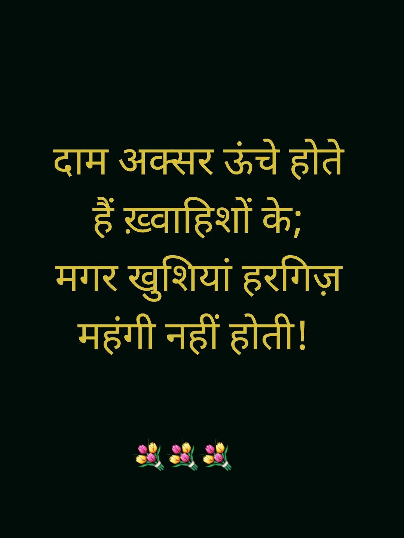 Hindi shayari Hindi quotes, Life quotes, Good night quotes