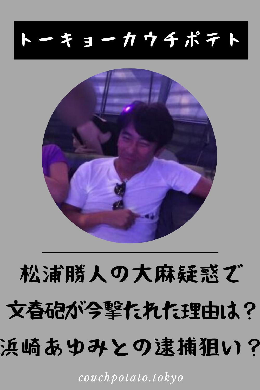 逮捕 松浦