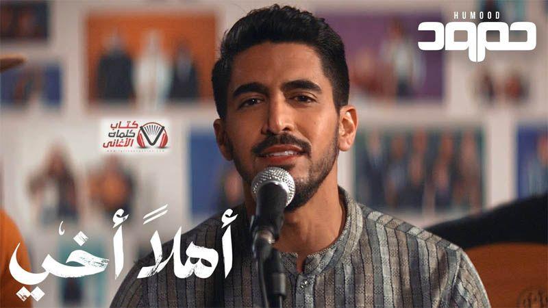 كلمات اغنية اهلا اخي حمود الخضر Songs Fictional Characters Lol