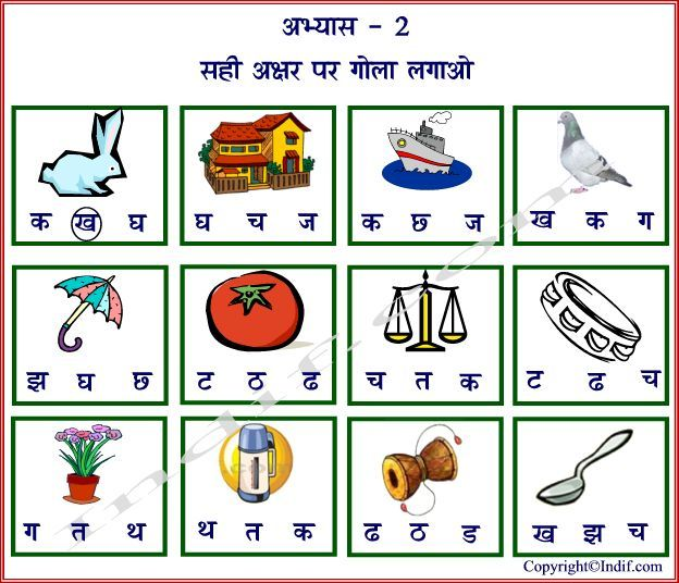 Hindi Alphabet Exercise 02 | languages learning | Pinterest ...