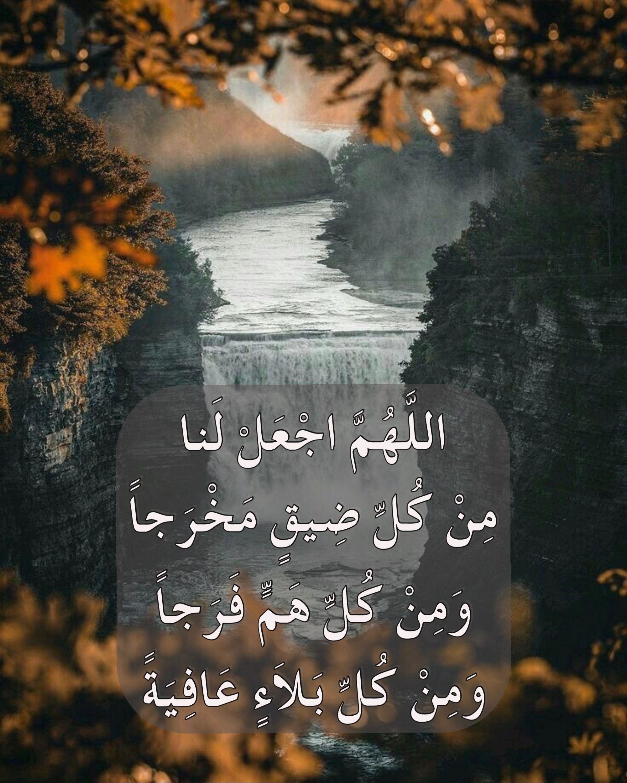 Pin By الأثر الجميل On دعاء Islamic Quotes Islam English Quotes