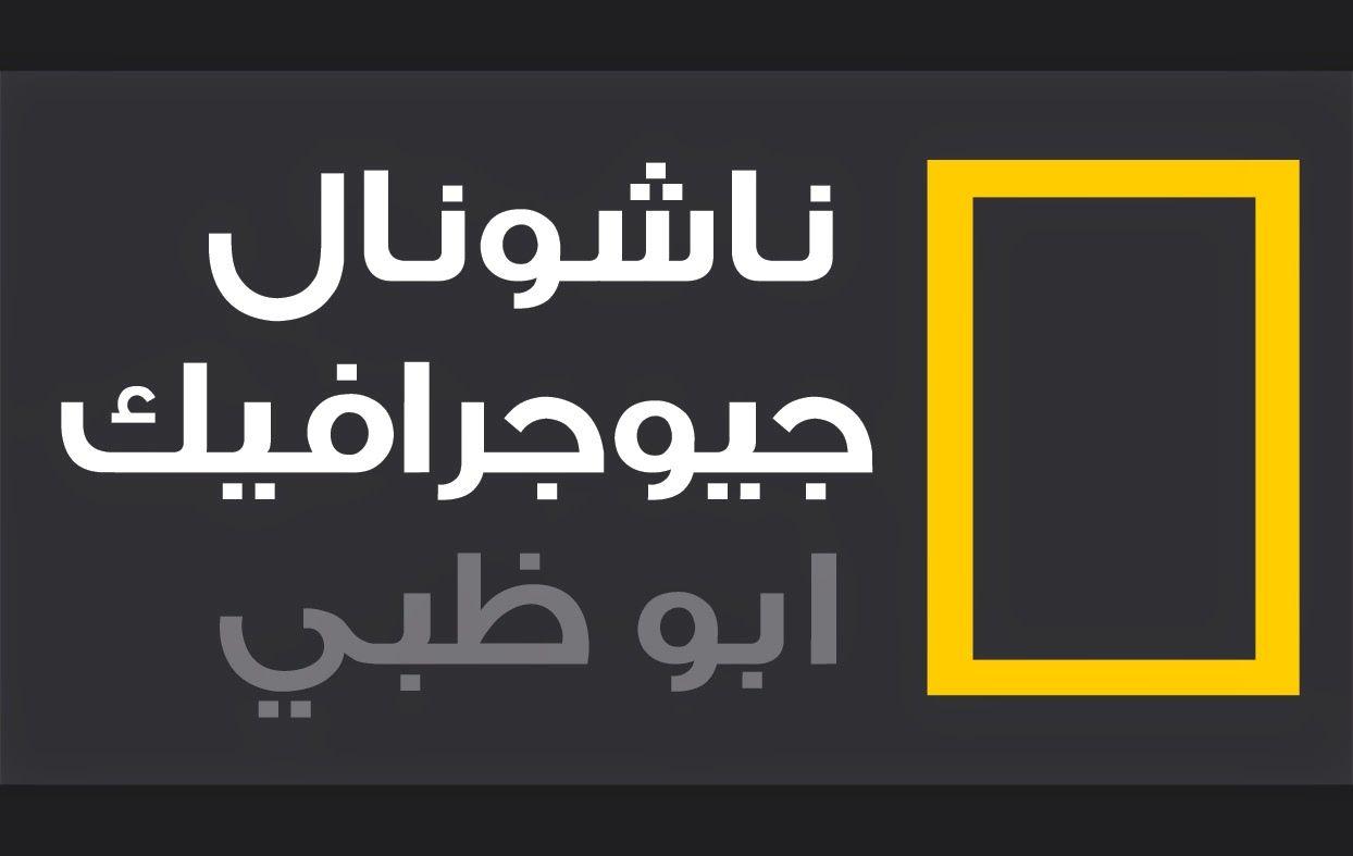 مشاهدة قناة ناشيونال جيوغرافيك ابو ظبي بث مباشر اون لاين Nat Geo Live ترايد سوفت National Geographic National Tech Company Logos