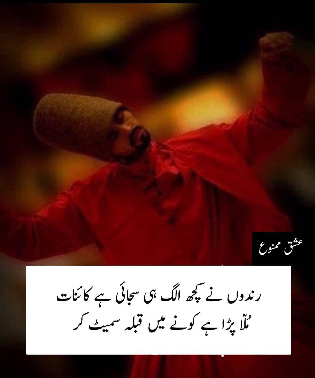 Pin By Alqma Faryal On Allaha Ishq Urdu Poetry Poetry Instagram