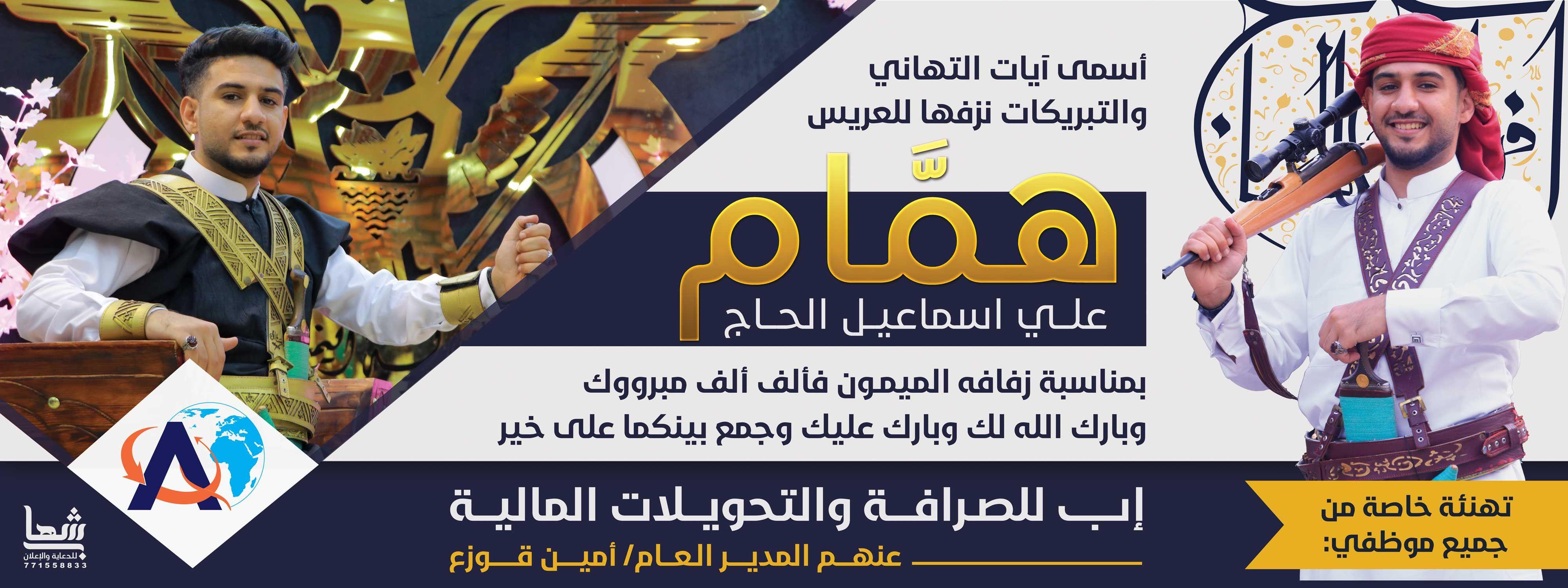بنر تهنئة آل الحاج Advertising Photography Graphic Design Advertising Photoshop