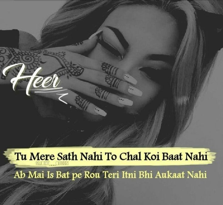 Waisya Masrath Girly Attitude Quotes Heartless Quotes Bad