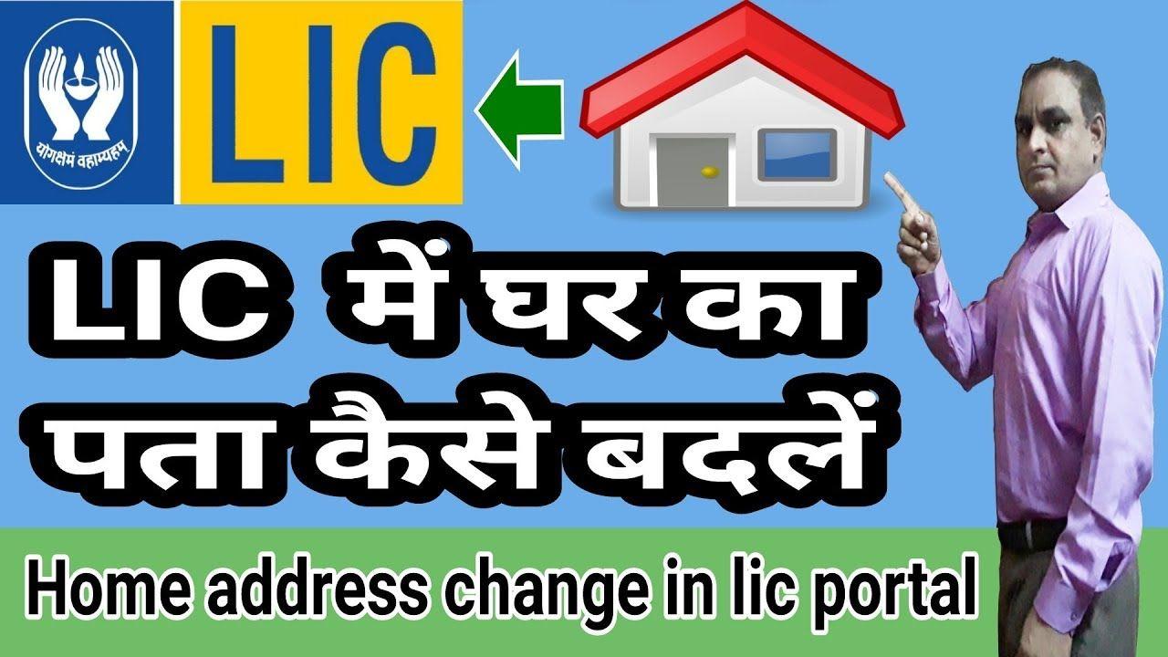 Lic म घर क पत क स बदल How To Change Address In Life Insurance Change Of Address Life Insurance Corporation Online Playlist