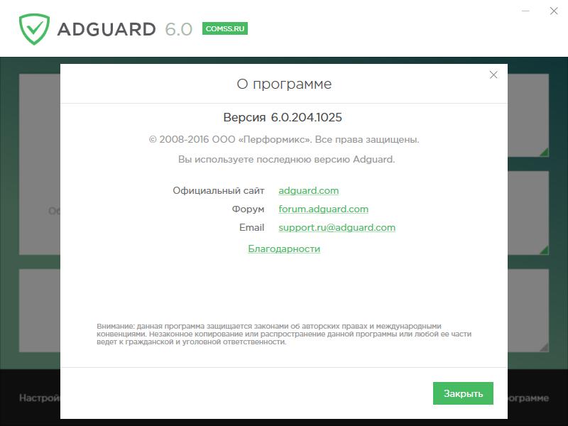 Скачать adguard с ключем активації