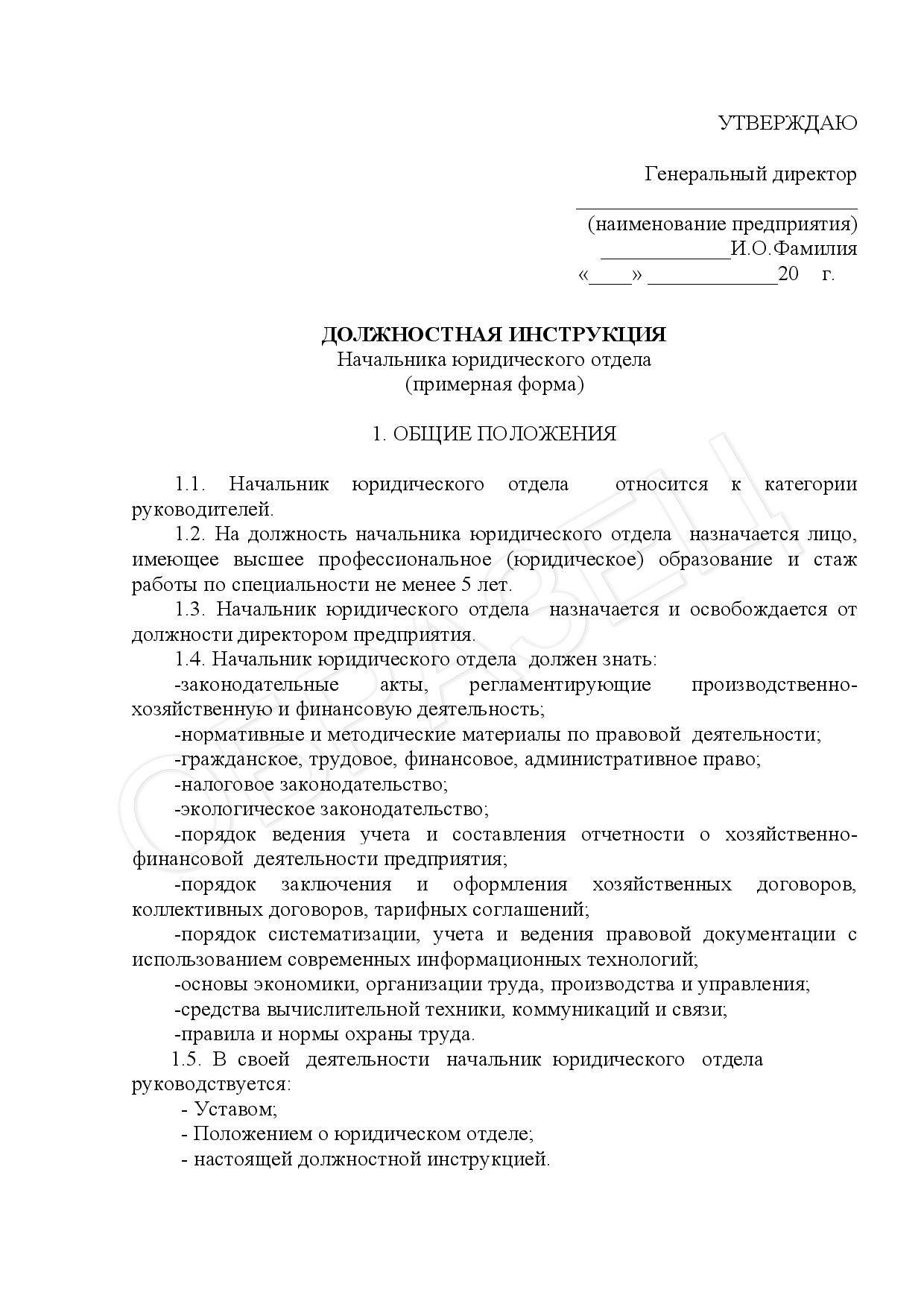 Должностная инструкция заместитель начальника