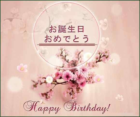 Happy Birthday Written In Japanese With Images Happy Birthday