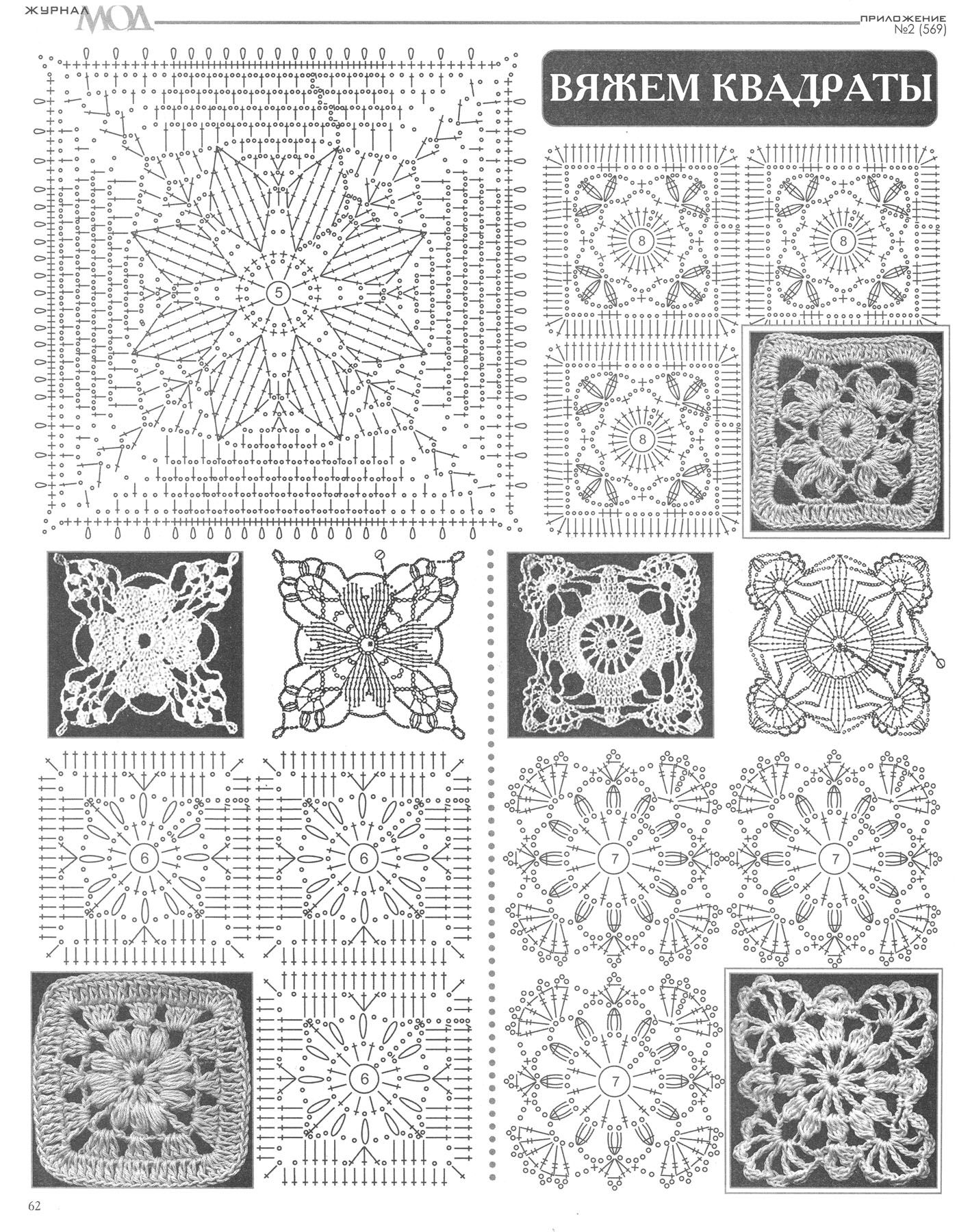 CROCHET SQUARE MOTIFS | Graficos crochet | Pinterest | Bordes de ...
