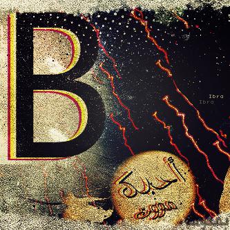 حرف B مزخرف 37 صورة لحرف B مزخرفة بفبوف Celestial Celestial Bodies