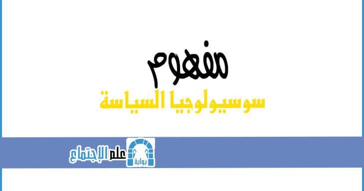 فرع تخصصي من فروع علم الاجتماع يعد ثمرة التواصل المعربي بين علمي السياسة والاجتماع يهتم اساسا بتحليل الظواهر ال Tech Company Logos Company Logo Blog Posts