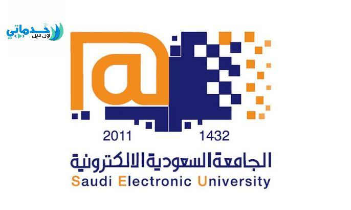 التسجيل في الجامعة السعودية الإلكترونية 1442 خدماتى In 2021