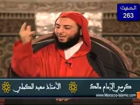 شرح موطأ الإمام مالك الشيخ سعيد الكملي الحديث 263 Video Incoming Call Screenshot