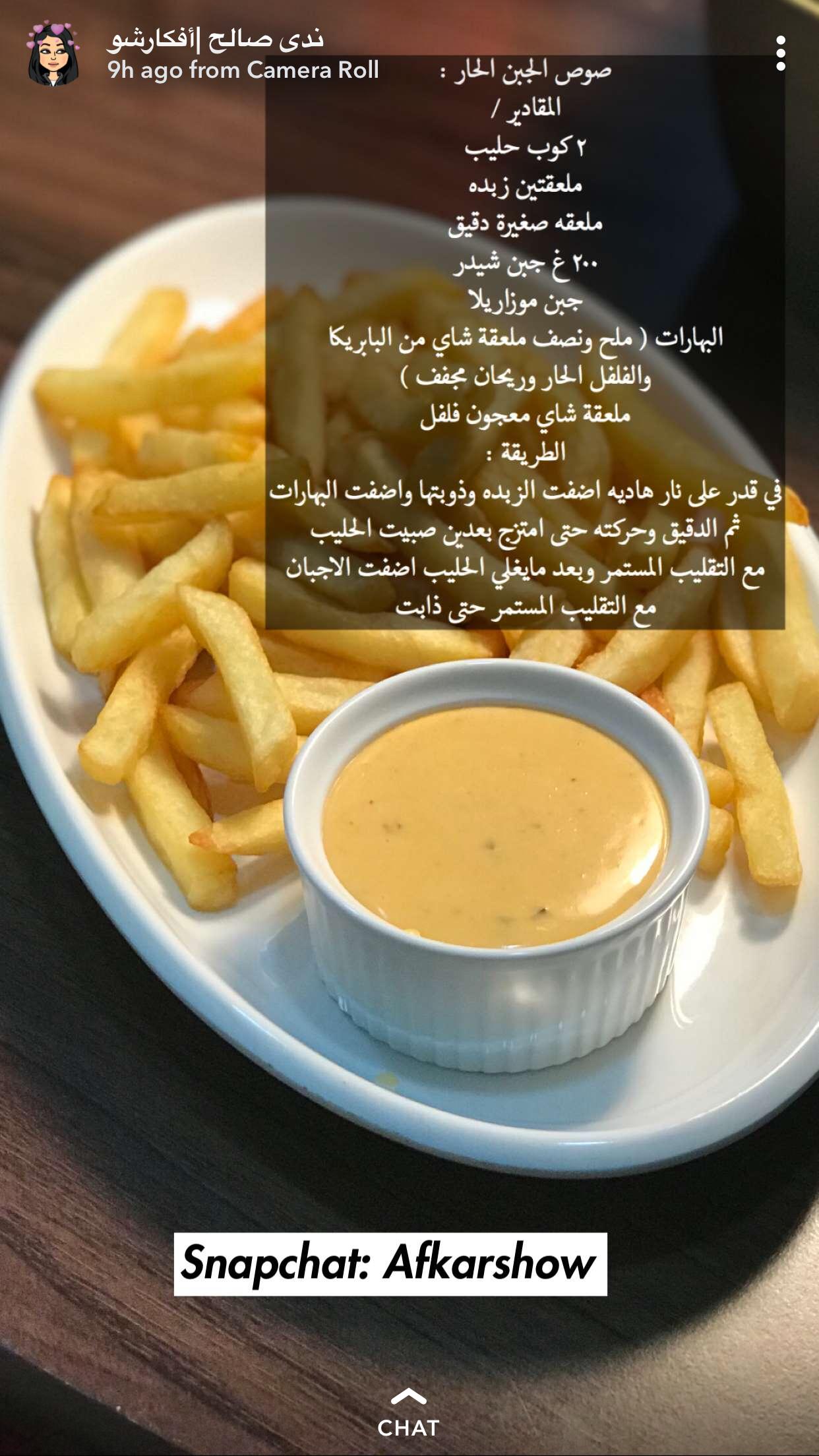 صوص الجبن Cooking Recipes Desserts Food Garnishes Cookout Food