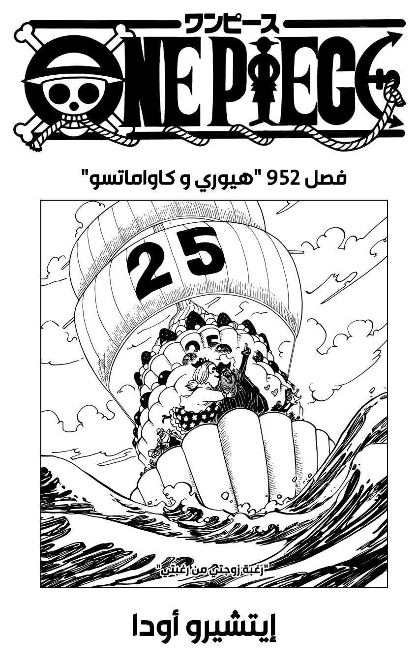 مانجا ون بيس الفصل 952 مترجم أون لاين One Piece Chapter One Piece Manga One Piece Online