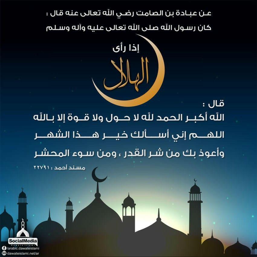 Pin By Semsem Batat On حديث نبوى Ramadan Social Media Poster