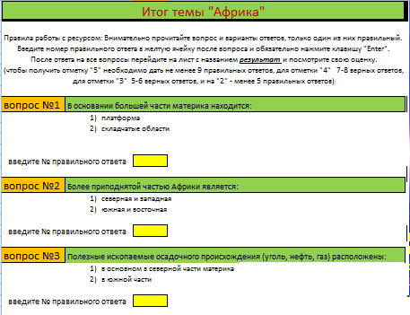 гдз по русскому 6 класс рабочая тетрадь ларионова