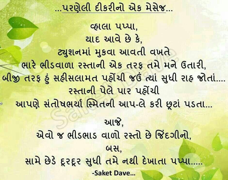Perlani Dikari No Ek Msg Gujarati Thought Daughter Quotes Love
