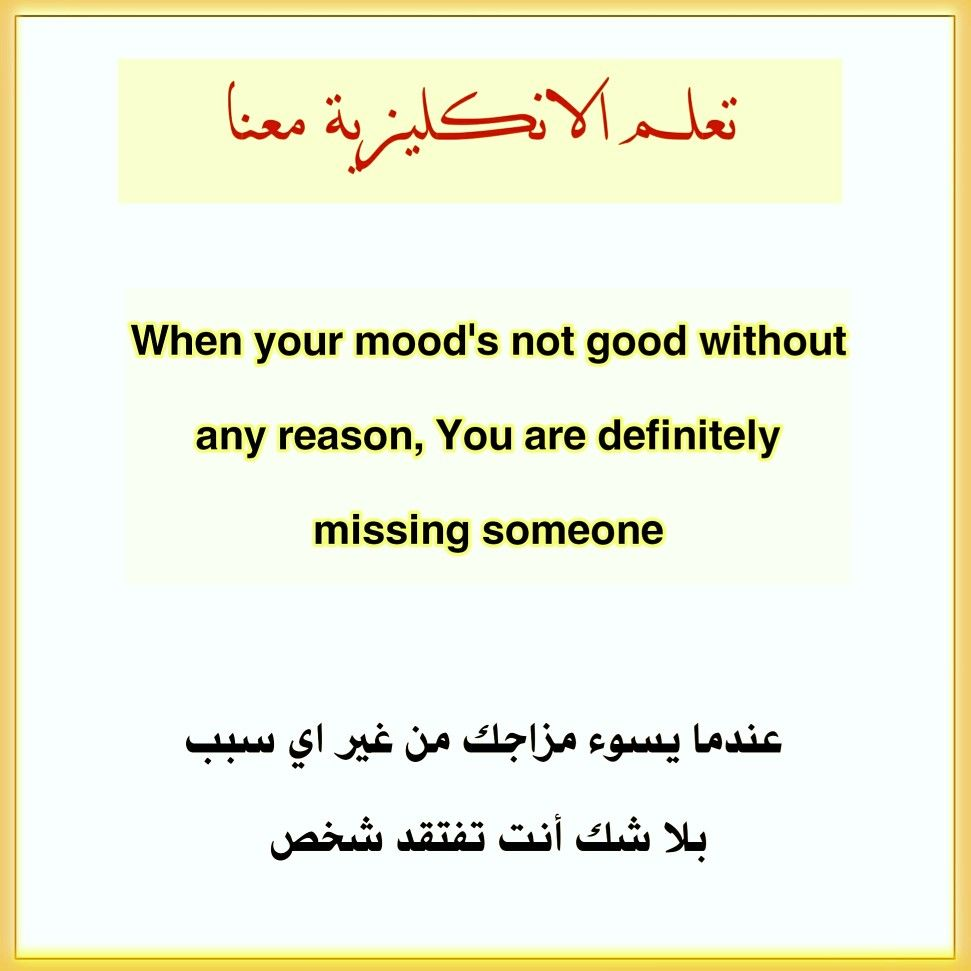 Kenan When Your Mood S Not Good Without Any Reason You Are Definitely Missing Someone عندما يسوء مز Learn English Beautiful Words In English Learning Arabic