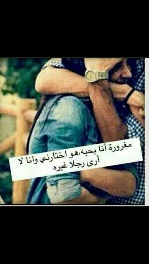 مغرورة بحبك O Photo Quotes Ex Quotes Beautiful Arabic Words